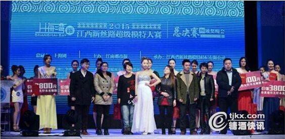 模特大赛总决赛在江西省南昌市红谷滩圆满落下帷幕