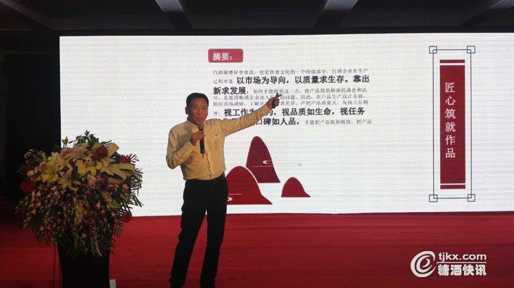 首届中国白酒大师高峰论坛揭幕