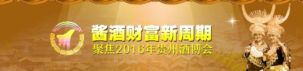 酱酒财富新周期——聚焦2016年贵州酒博会