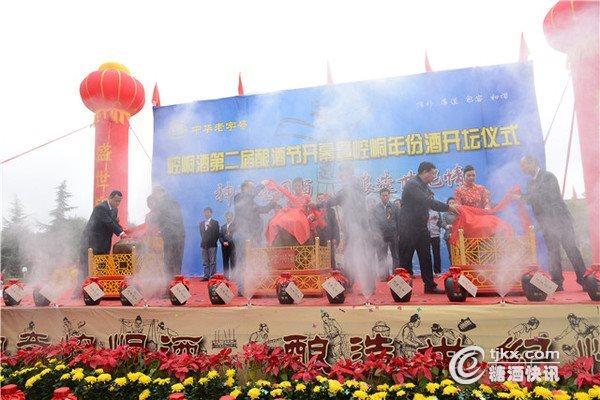 平凉崆峒酒第二届酿酒节开幕暨崆峒年份酒开坛仪式举行