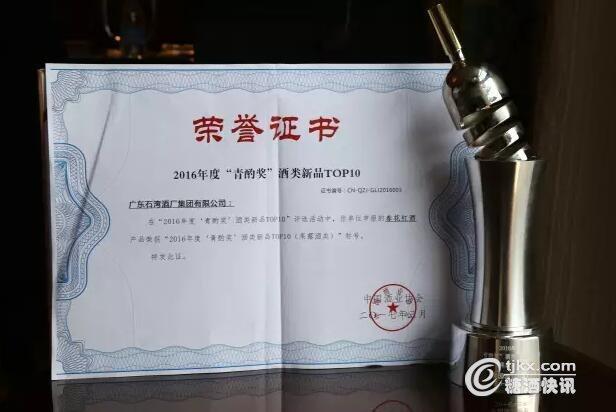"""""""石湾玉冰烧""""""""春花红""""代表粤酒斩获""""青酌"""