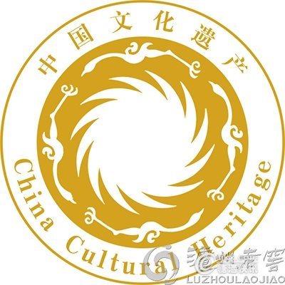 """""""中国文化遗产标志使用许可证""""授牌仪式在泸州老窖举行"""