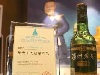 """获""""中国光瓶酒十大冠军产品""""称号,泸州老窖绿波二曲开启新时代"""