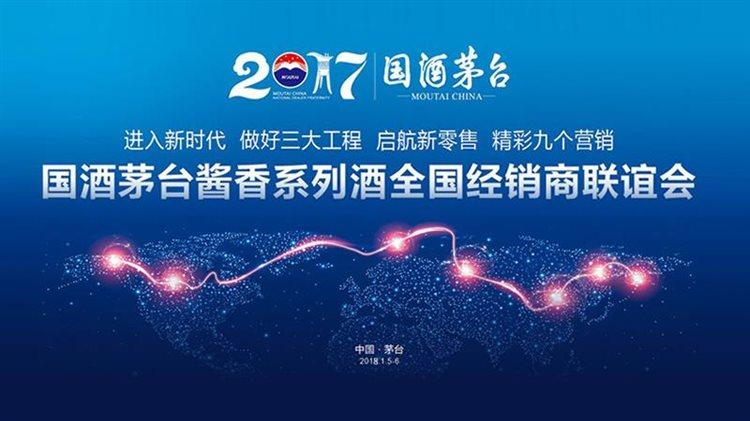 2017国酒茅台酱香系列酒全国经销商联谊会