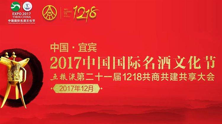 2017中国国际名酒文化节