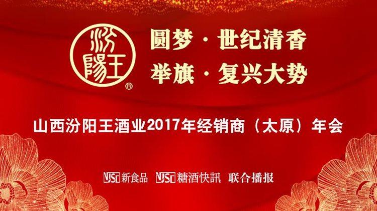 山西汾阳王2017年经销商大会